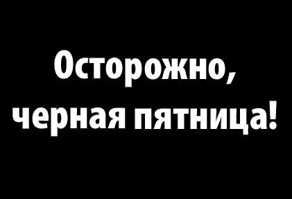 Черная пятница в России 2014 год