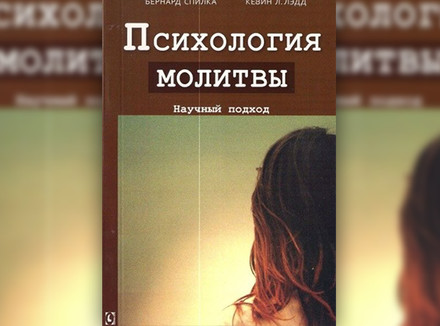 Психология молитвы