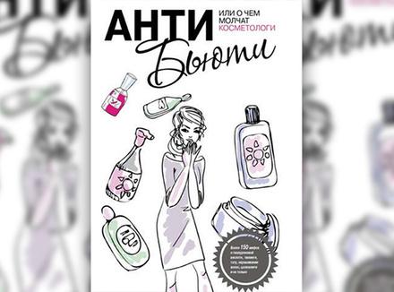 Анти-бьюти, или о чем молчат косметологи