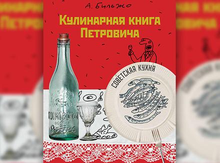 «Кулинарная книга Петровича» А. Бильжо