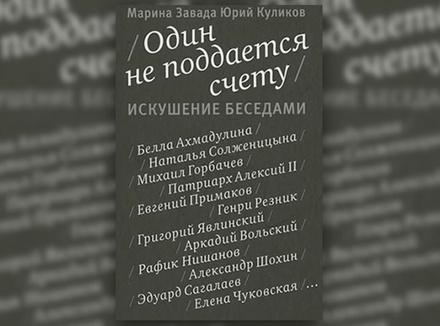 М. Завада, Ю. Куликов «Один не поддается счету. Искушение беседами»