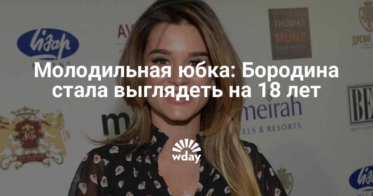 Молодильная юбка: Бородина стала выглядеть на 18 лет
