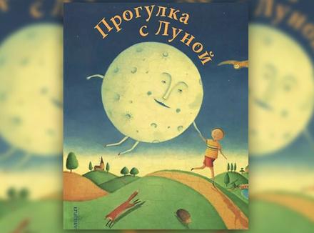Кэролин Кертис «Прогулка с Луной»