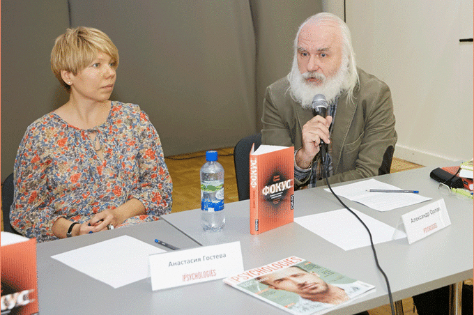 Анастасия Гостева, Александр Орлов