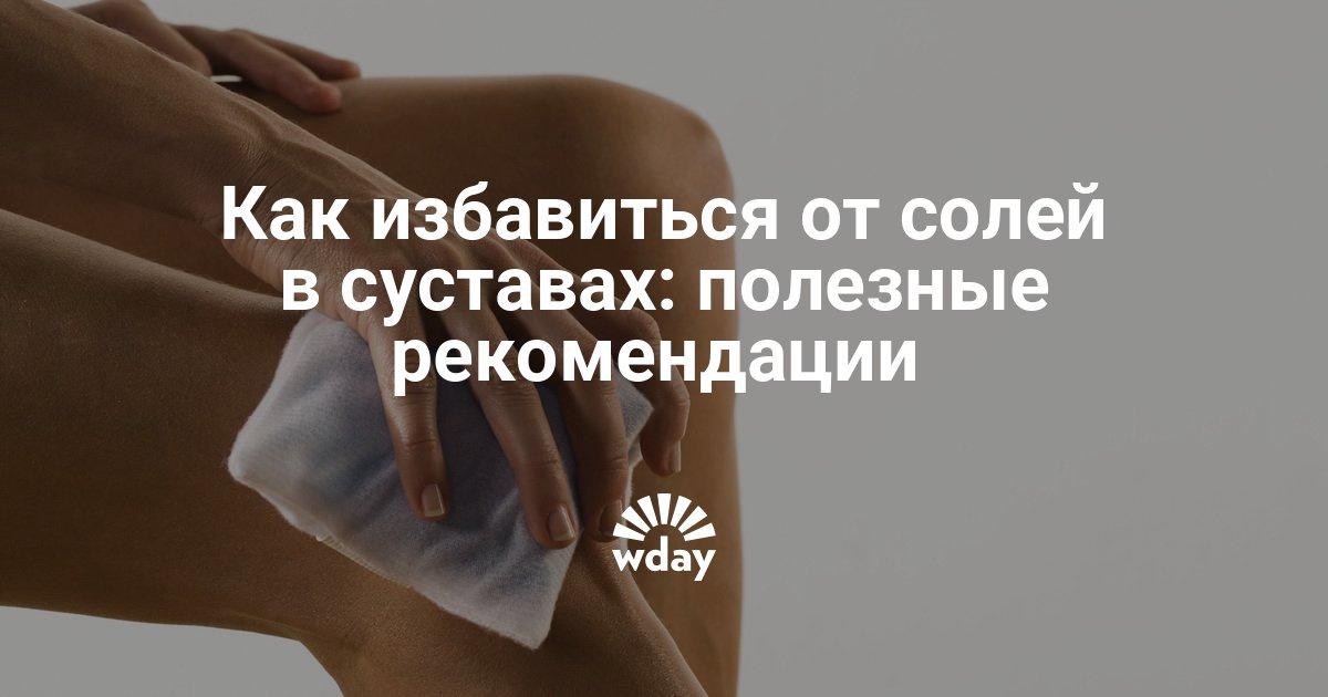 Как избавится от соли в суставах лечение артрозов коленного сустава озокеритом