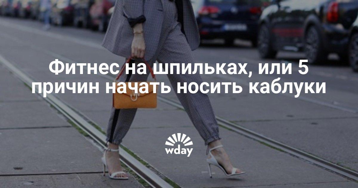 Фитнес на шпильках, или 5 причин начать носить каблуки