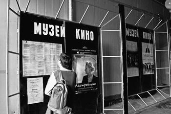 Афиши Музея кино