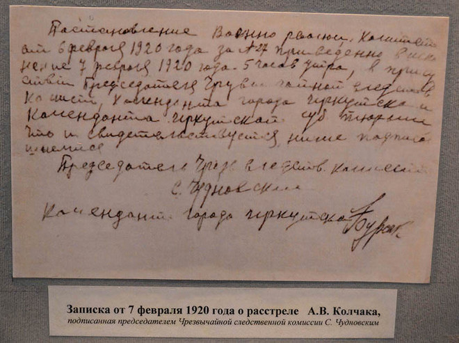 Записка о расстреле Колчака