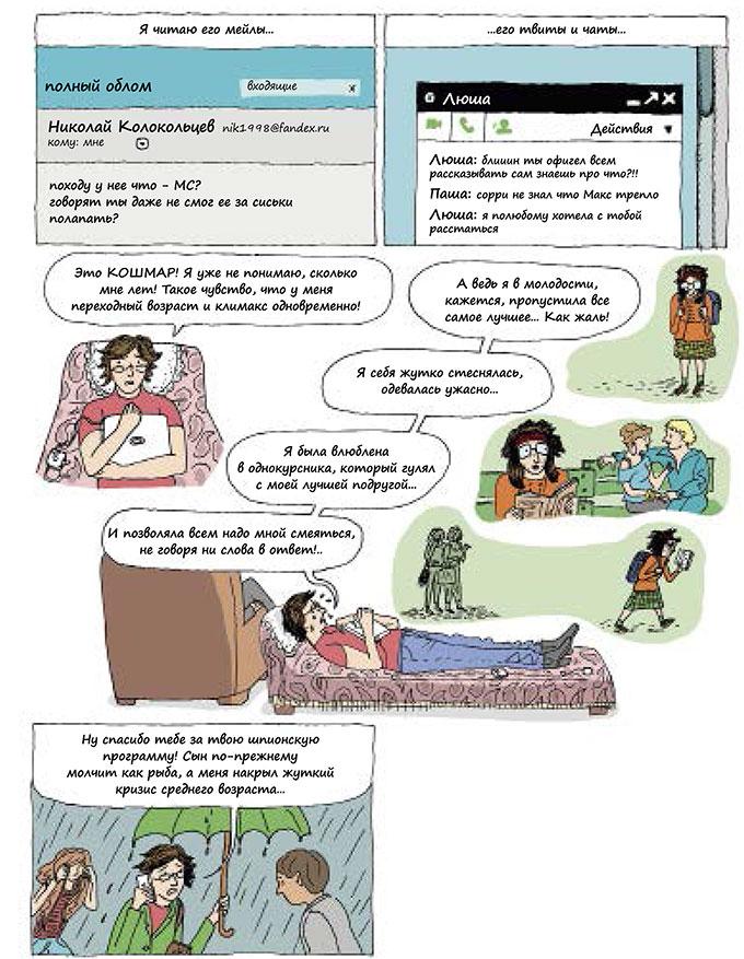 Комикс 2