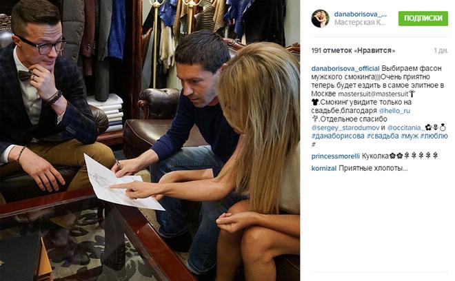 Дана Борисова с супругом фото