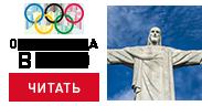 Лучшее об Олимпиаде в Рио