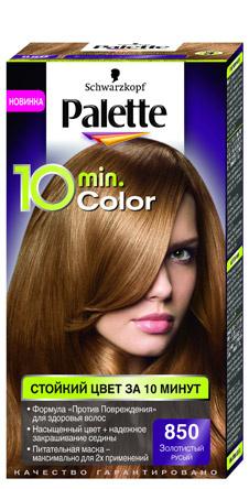 Крем-краска Palette 10 min Color, обеспечивает стойкое экспресс-окрашивание за 10 минут. Содержит усилитель цвета Аргинин – идентичную волосам аминокислоту, которая помогает цветовым пигментам краски глубже проникать внутрь волоса и насыщать его цветом.