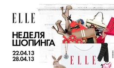 В «Европейском» состоится «Неделя шопинга с ELLE»