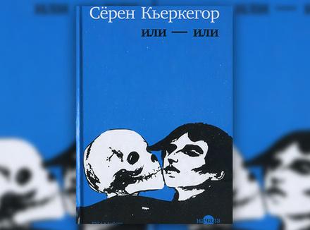 С. Кьеркегор «Или – или: Фрагмент из жизни. Издано Виктором Эремита»