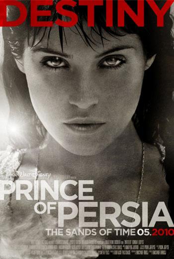 Джемма Артертон (принцесса Тамина)