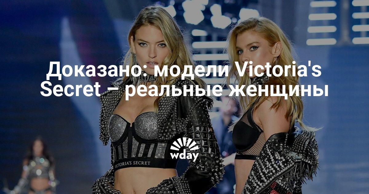 Доказано: модели Victoria's Secret – реальные женщины