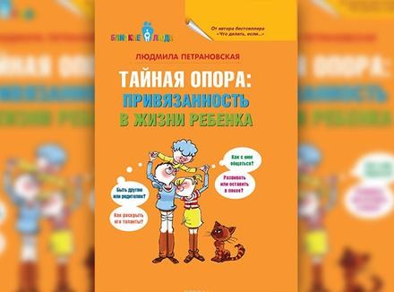 Л. Петрановская «Тайная опора: привязанность в жизни ребенка»