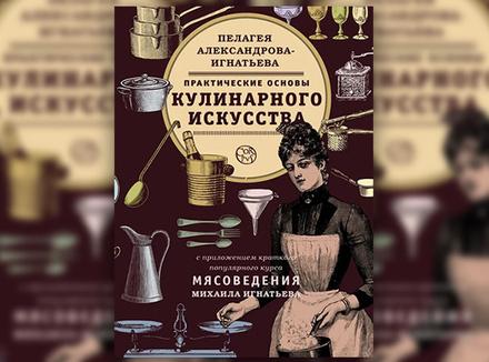 П. Александрова-Игнатьева «Практические основы кулинарного искусства»