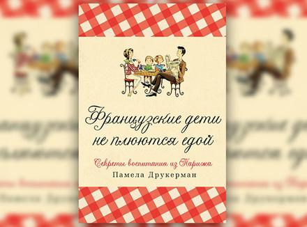 «Французские родители не сдаются» – новая книга от автора бестселлера «Французские дети не плюются едой»