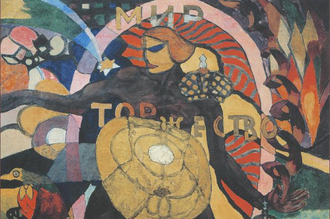 Аристарх Лентулов. Мир, торжество, освобождение, 1917