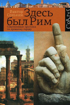 В. Сонькин «Здесь был Рим. Современные прогулки по древнему городу»