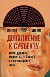 «Дополнение к субъекту. Исследование феномена действия от собственного лица»