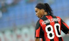 Роналдиньо сдает дом болельщикам в Бразилии