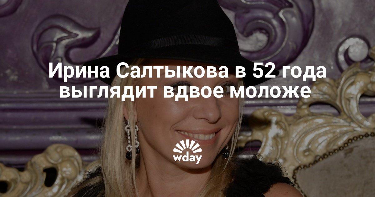 Ирина Салтыкова в 52 года выглядит вдвое моложе