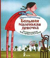 «Большая маленькая девочка. История первая. Как приручить город»