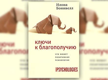Илона Бонивелл «Ключи к благополучию. Что может позитивная психология»