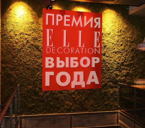 """Вручение премии """"Выбор года"""" ELLE Decoration"""