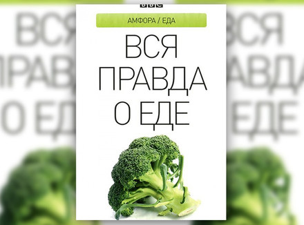Д. Фулертон-Смит «Вся правда о еде»