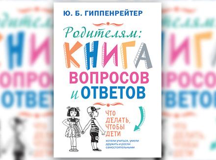«Родителям: книга вопросов и ответов» Ю. Гиппенрейтер