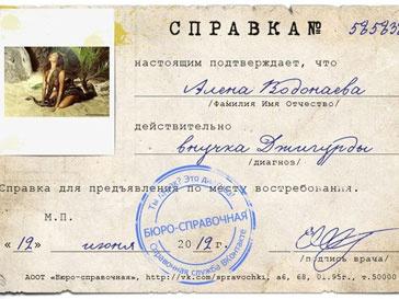 Алена Водонавева документально подтвердила родственную связь с Джигурдой