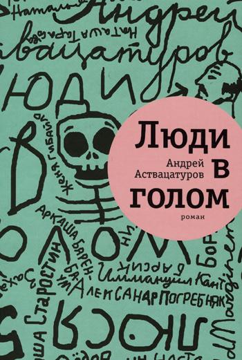 Ad Marginem, 304 c., 215 руб.
