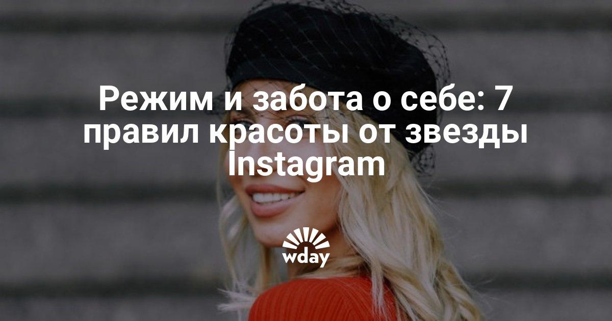 Режим и забота о себе: 7 правил красоты от звезды Instagram