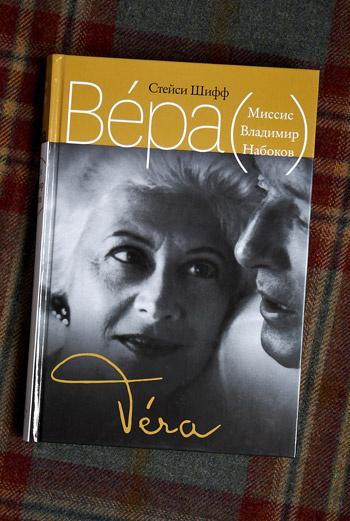 Бытует мнение, что Набоковы смогли превратить свой брак в произведение искусства. Пожалуй, единственными до них, о чьем союзе можно сказать подобное, были писатель Жан-Поль Сартр и его верная подруга Симона де Бовуар.