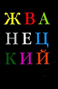 Михаил Жванецкий «Избранное», Эксмо, 800 стр.