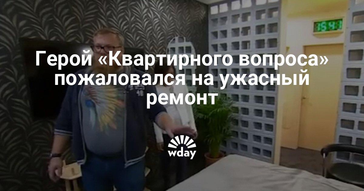 Евгений качалов квартирный вопрос