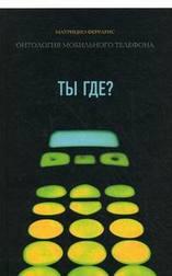 «Ты где? Онтология мобильного телефона»