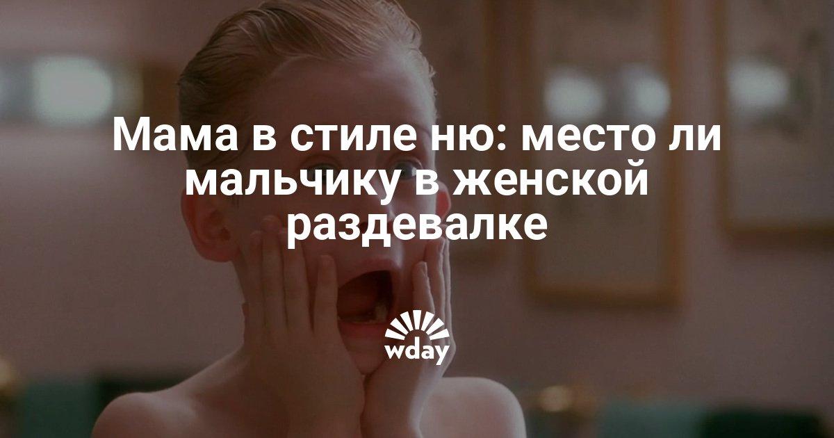 Мальчик в женской раздевалке – скандал или норма - Woman's Day: http://www.wday.ru/deti/vospitanie-detei/mama-v-stile-nyu-mesto-li-malchiku-v-jenskoy-razdevalke/