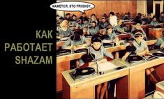 Shazam обнародовал список песен, которые ищут чаще всего