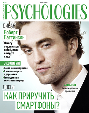 Журнал Psychologies номер 157