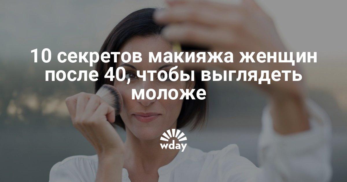 10 секретов макияжа женщин после 40, чтобы выглядеть моложе
