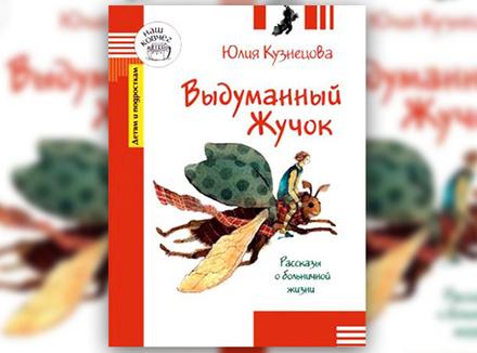 «Выдуманный жучок» Юлия Кузнецова