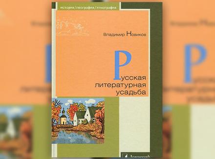 В. Новиков «Русская литературная усадьба»