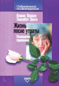 Вамик Волкан, Элизабет Зинтл «Жизнь после утраты. Психология горевания»