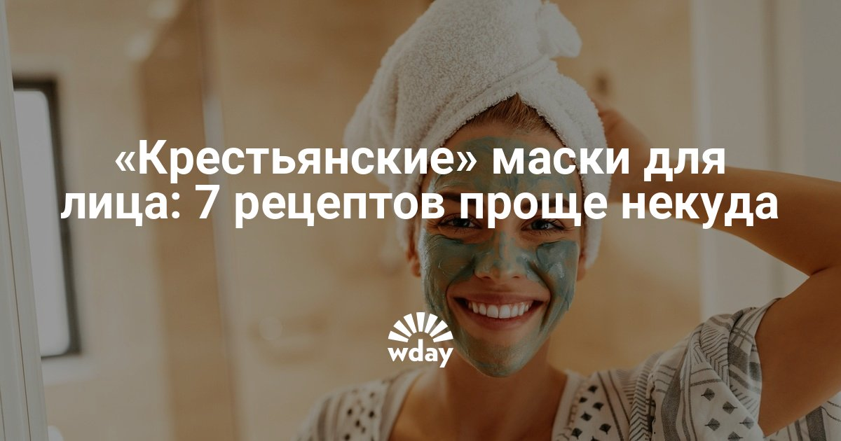 «Крестьянские» маски для лица: 7 рецептов проще некуда