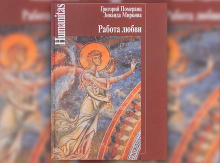 Г. Померанц, З. Миркина «Работа любви»
