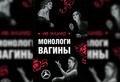 Ив Энцлер «Монологи вагины»